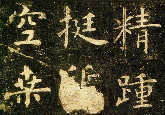 虞世南(ぐせいなん、558~638)撰文並びに書 「孔子廟堂碑」(こうしびょうどうひ、628~630年頃のもの)