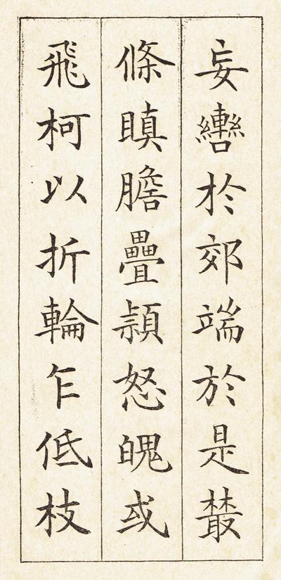 松本芳翠筆の細楷『北山移文』