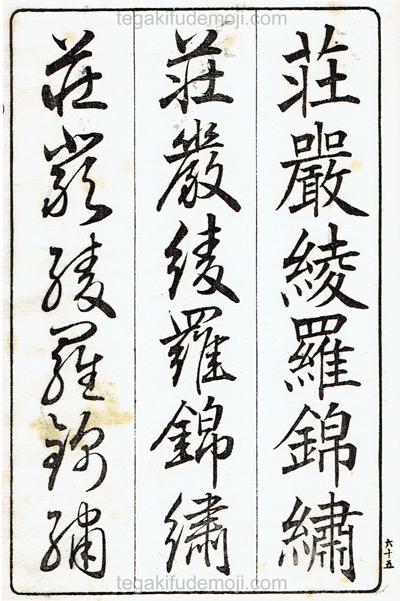 玉木愛石世話千字文1