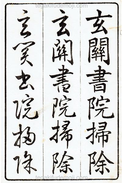 玉木愛石世話千字文3