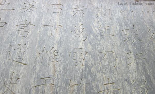 鈴木翠軒2