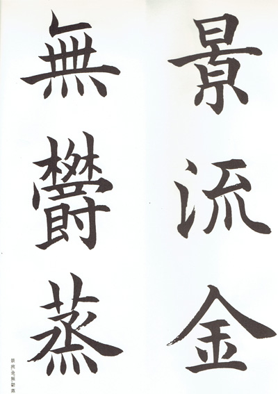 松本芳翠筆『松本芳翠臨九成宮醴泉銘』