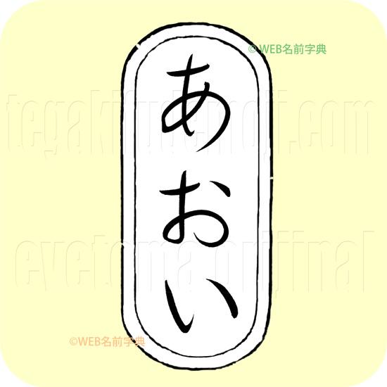 葵衣(ひらがな)