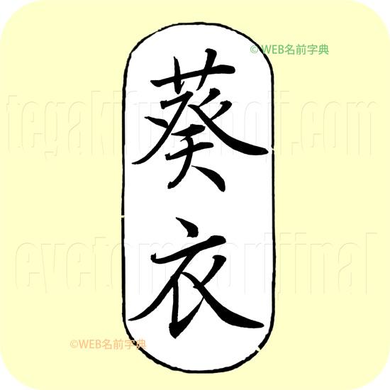 葵衣(行書)