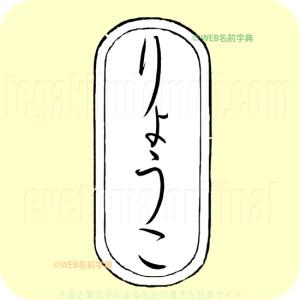 良子(ひらがな)