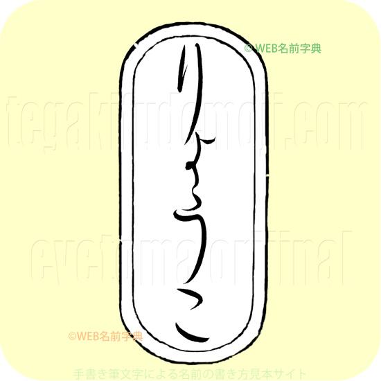 良子(ひらがな5)