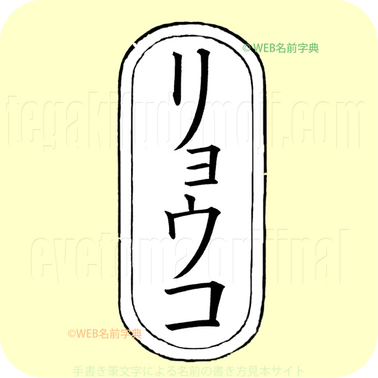 良子(カタカナ)