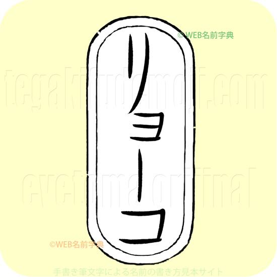 良子(カタカナ3)