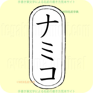 波子(カタカナ)