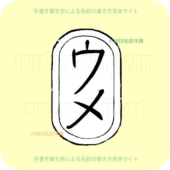 梅(カタカナ2)