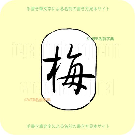 梅(行書3)