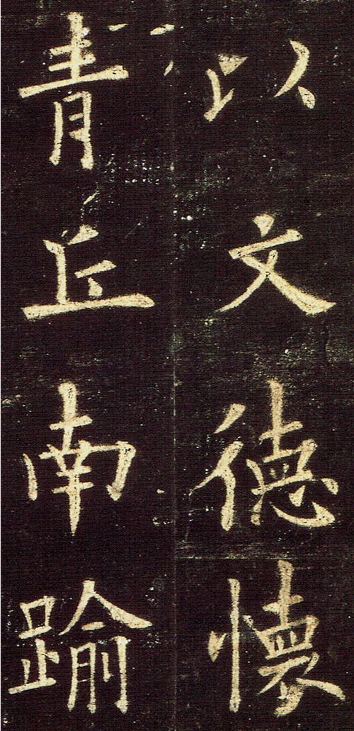 欧陽詢(おうようじゅん、557~641)書  「九成宮醴泉銘」(きゅうせいきゅうれいせんのめい、632年)