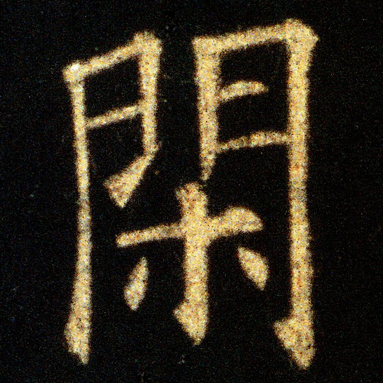 九成宮醴泉銘「閑」