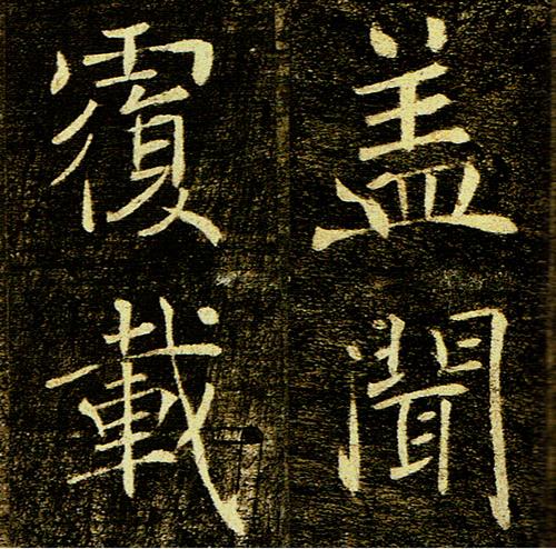 褚遂良(ちょすいりょう、596~658)書 「雁塔聖教序」(がんとうしょうぎょうじょ、653年)