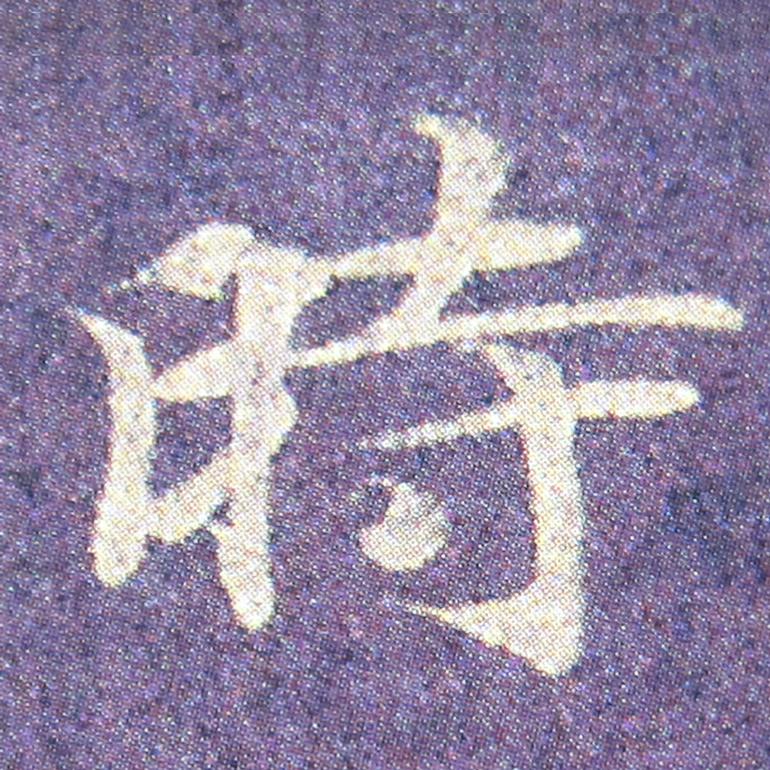 古典「時」(写経2)