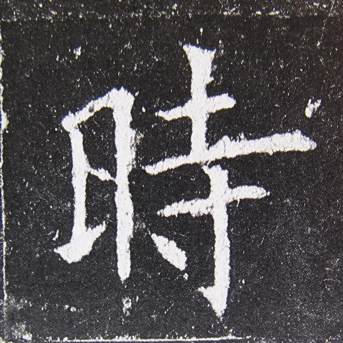 古典「時」(皇甫誕碑)