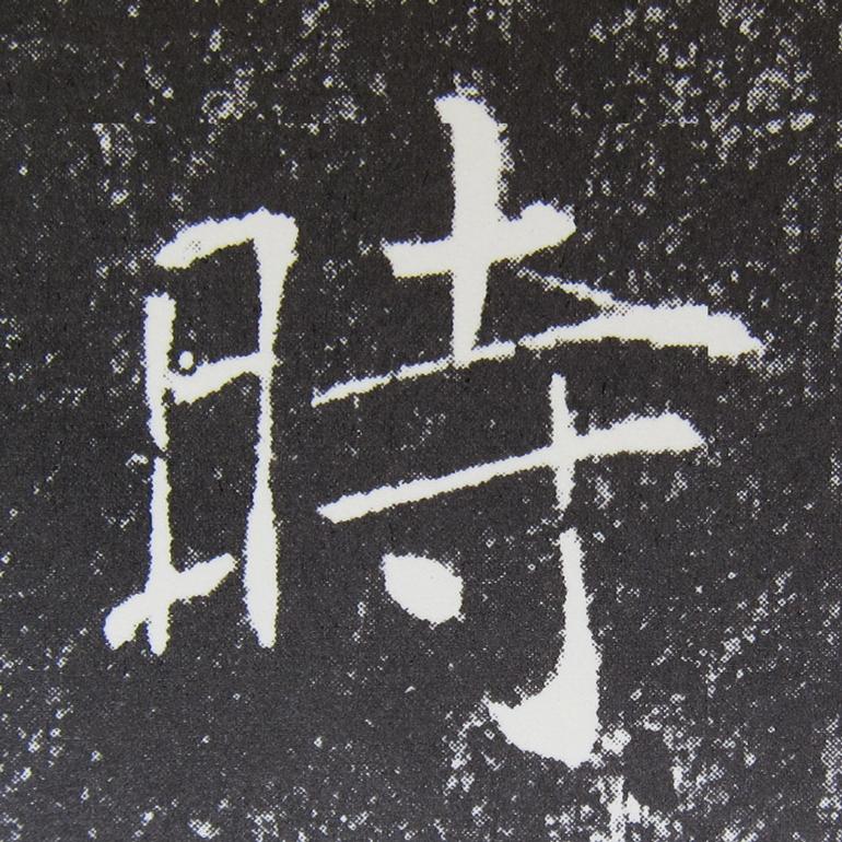 古典「時」(雁塔2)