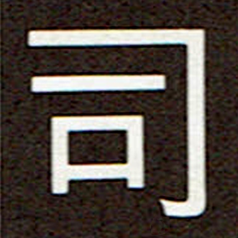 活字「司」ゴシック体