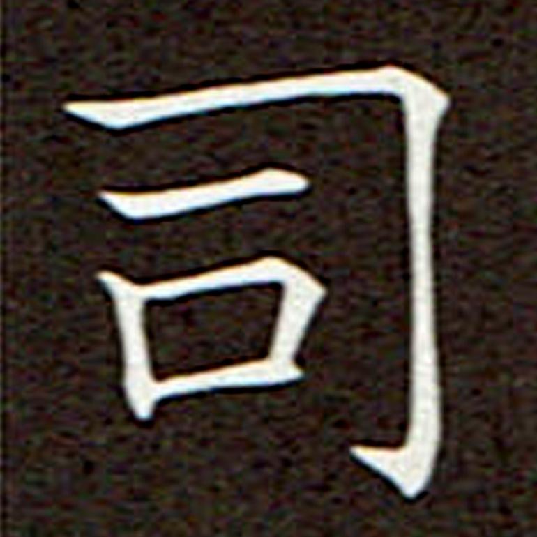活字「司」教科書体