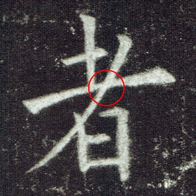九成宮醴泉銘の「者」
