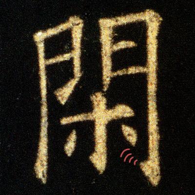 九成宮醴泉銘の「閑」