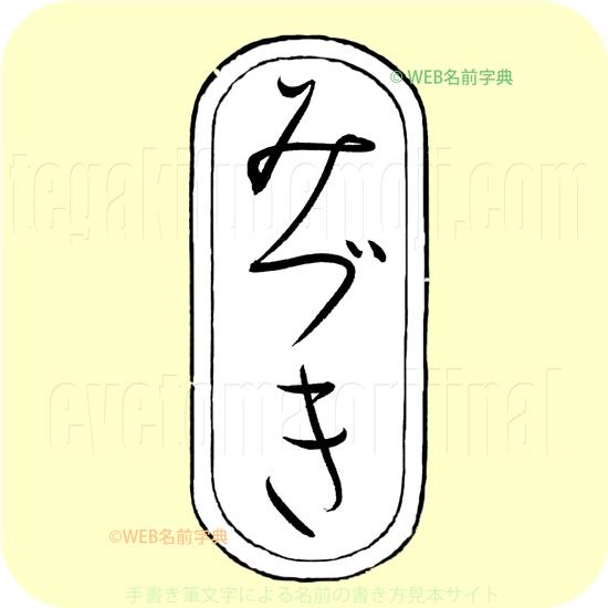 実月(ひらがな4)