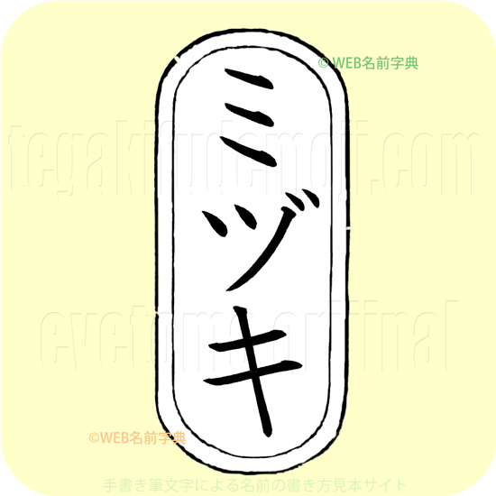実月(カタカナ1)