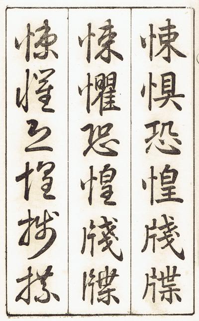 玉木愛石筆『三体千字文』