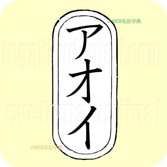 葵衣(カタカナ)