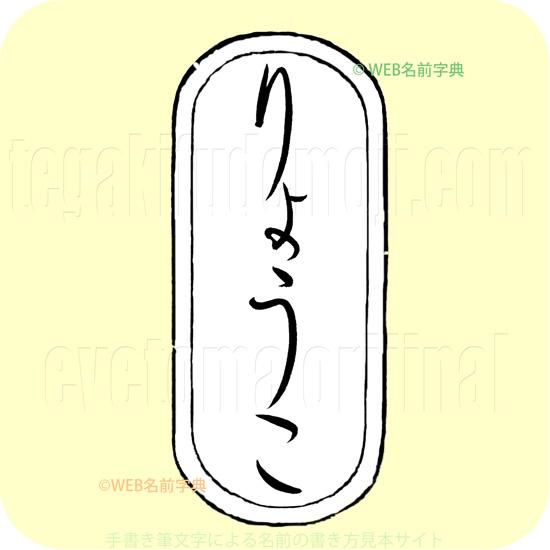 良子(ひらがな2)