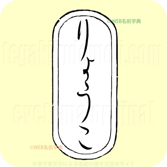 良子(ひらがな4)