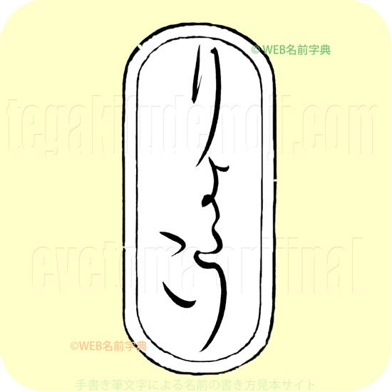 良子(ひらがな7)
