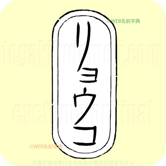 良子(カタカナ2)