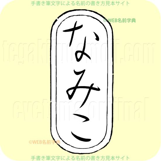 波子(ひらがな)
