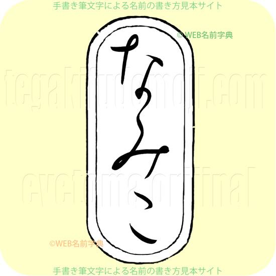 波子(ひらがな7)