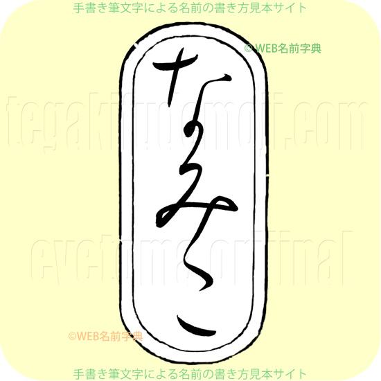 波子(ひらがな8)