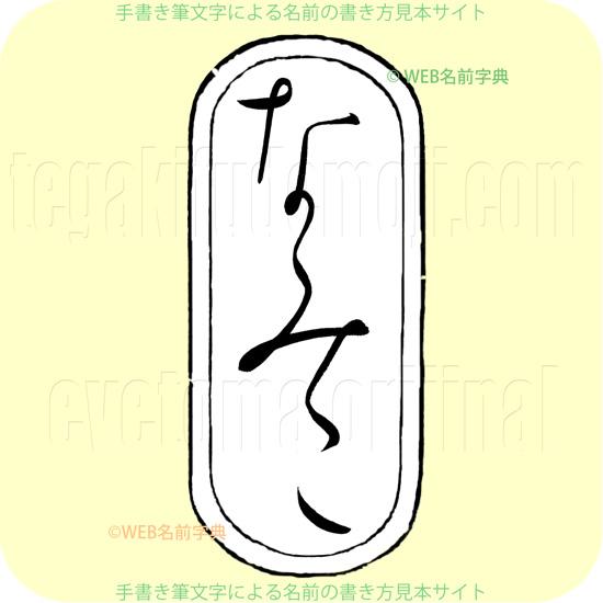 波子(ひらがな9)
