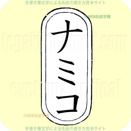 波子(カタカナ1)