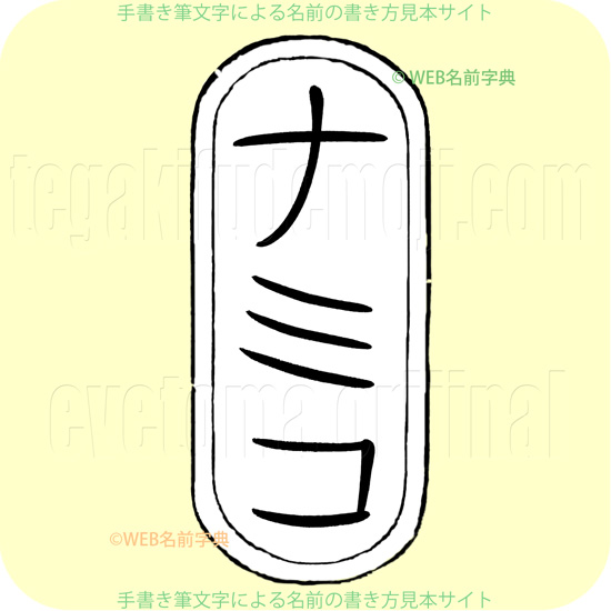 波子(カタカナ2)