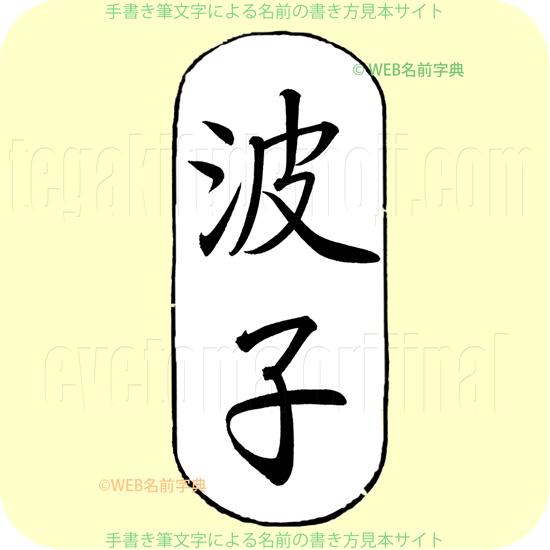 波子(行書)