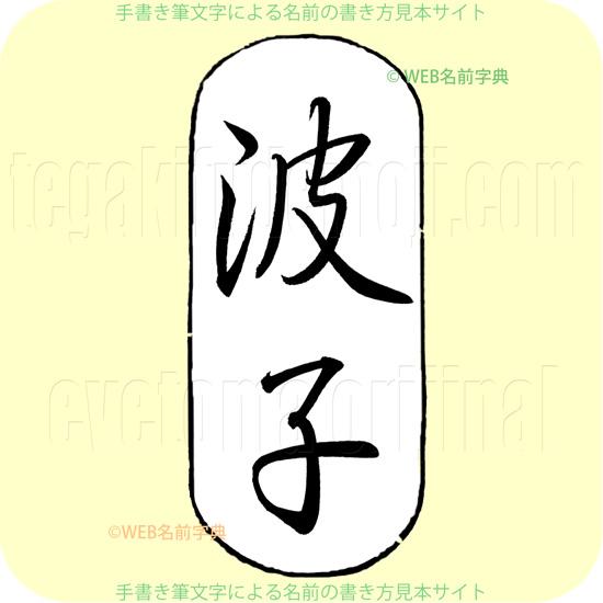波子(行書2)