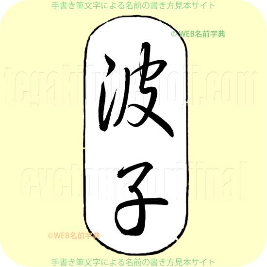 波子(行書3)