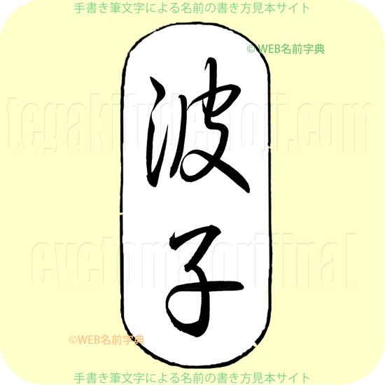 波子(行書4)