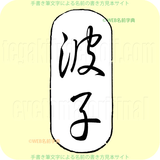 波子(行書5)