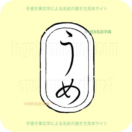 梅(ひらがな2)