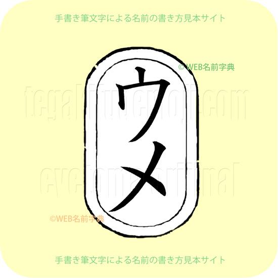 梅(カタカナ)