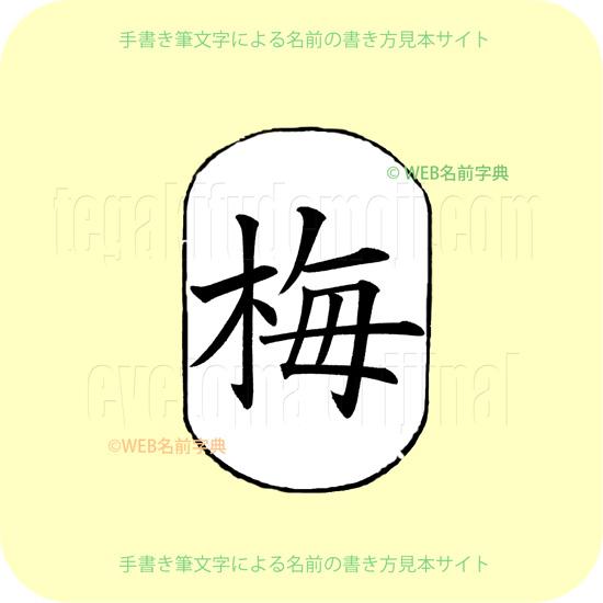 梅(楷書1)