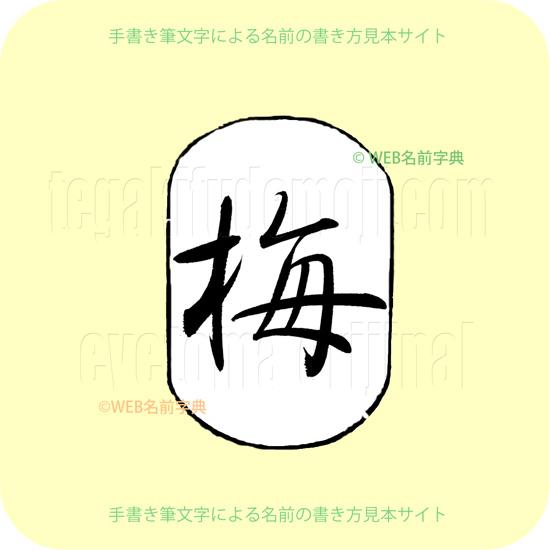 梅(行書2)